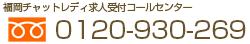 福岡チャットレディ求人コールセンター0120-930-269