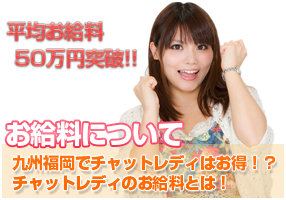 平均給料は50万円突破!九州福岡でチャットレディはお得!?チャットレディのお給料についてご紹介!